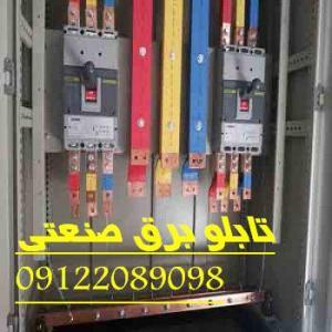 تابلو برق صنعتی IP65