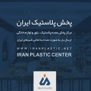 پخش پلاستیک ایران
