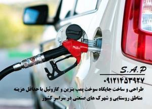 ساخت پمپ بنزین با سرمایه کم در مناطق محروم و روستایی