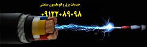 اجرا پروژه های برق صنعتی کارخانجات