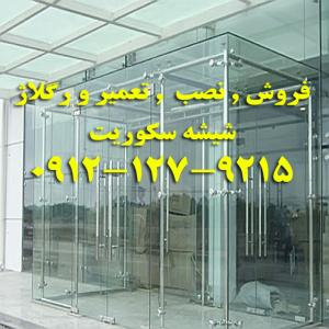 اجرا و رگلاژ و تعمیرات انواع دربهای شیشه ای سکوریت میرال