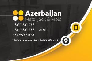 اجاره،خرید و فروش قالب فلزی