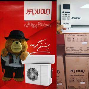 فروشگاه کولر اسپلیت ایران رادیاتور در آمل-قیمت و کیفیت مناسب