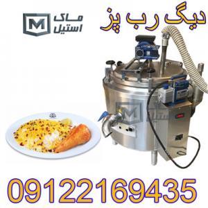 دستگاه دیگ رب پز اتوماتیک صنعتی