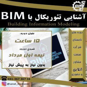 دوره آنلاین آشنایی تئوریکال با BIM