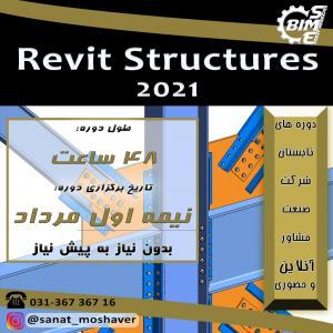دوره آنلاین و حضوری Revit Structure 2021