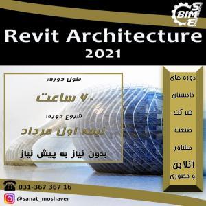 دوره  آنلاین و حضوری Revit Architecture 2021