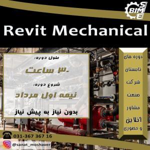 دوره آنلاین و حضوری Revit Mechanical