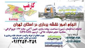 نقشه برداری-تفکیک-ماده147,UTM,GPS,GIS
