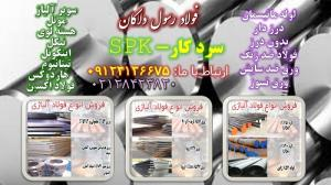 spk - فولاد سردکار - steel