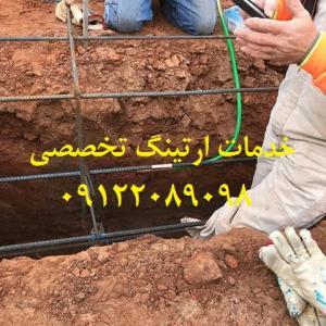 صدور تاییدیه حفاظتی ارتینگ پروژه های در حال ساخت