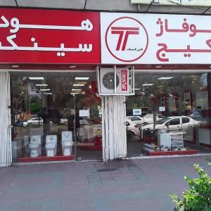 فروش انواع پکبج های دیواری و انواع رادیاتورپنلی وپره ای