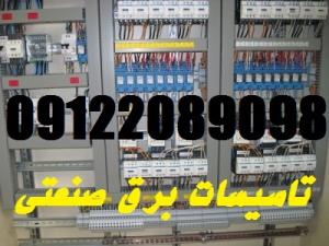 پیمانکار تاسیسات برق صنعتی بصورت تخصصی