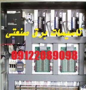 برق و برقکاری و تاسیسات الکتریکال کارخانه