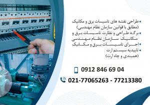 برگه طراحی و نظارت برق و مکانیک نظام مهندسی تهران
