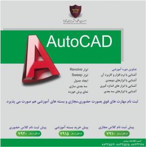 آموزش نرم افزار مهندسی Auotocad