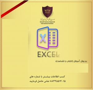 آموزش نرم افزار ورد Excel