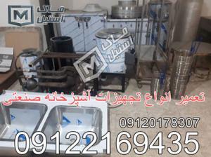 تعمیر تجهیزات آشپزخانه های صنعتی