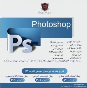 مجموعه آموزش فتوشاپ (Photoshop)