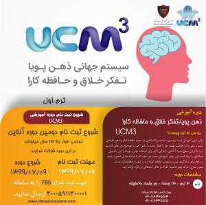 UCM3   (ذهن پویا   تفکر خلاق   حافظه کارا)