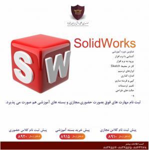 آموزش نرم افزار سالیدورک (SOLIDWORKS)