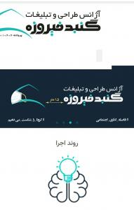 سایت کانون آگهی و تبلیغات گنبد فیروزه