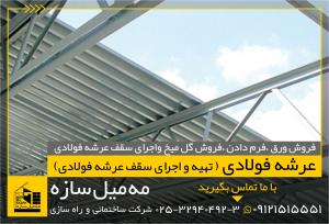 مجری سقف عرشه فولادی