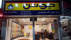فروش واجرای رنگ جوتن(نمایندگی مرکزی تهران و مازندران)