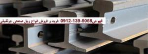 خرید و فروش انواع ریل آهن معادن , کوره ها