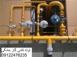لوله کشی گاز ساختمان در تهران