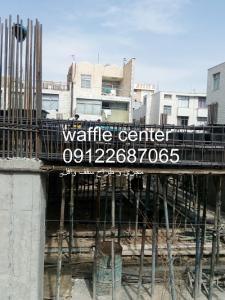 اجرای سقف وافل طراحی سازه و معماری