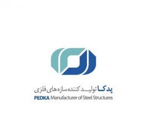 پولادین دژ کاوه (پدکا)_تولید کننده سازه های فلزی سبک و سنگین