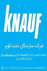 کناف ایران
