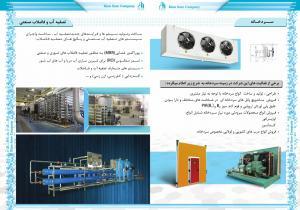تولید کننده انواع دیگهای بخار و آبگرم