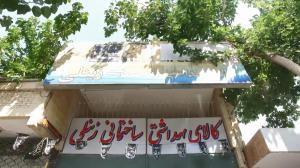 نمایندگی رسمی شیرآلات قهرمان در اصفهان
