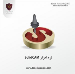 آموزش نرم افزار ماشینکاری سالیدکم Solidcam
