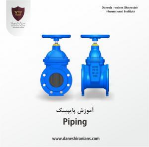 آموزش پایپینگ PIPING