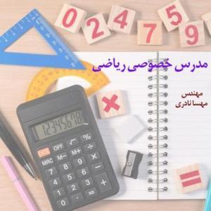 اموزش انلاین ریاضی