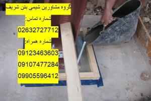 قیمت ملات اپوکسی،خرید ملات اپوکسی،فروش ملات اپوکسی در تهران
