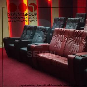 طراحی و اجرای سینمای خصوصی
